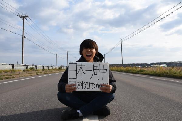 400台以上のヒッチハイクで日本一周した僕が、コツ5つ教えます!