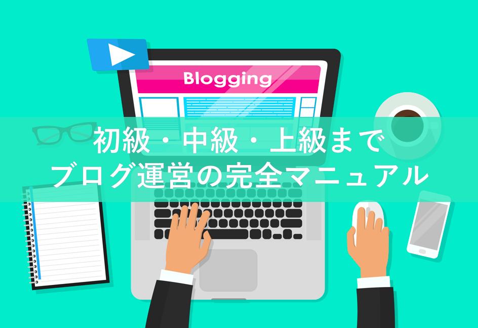 初心者でもわかるブログの始め方をゼロからご紹介します