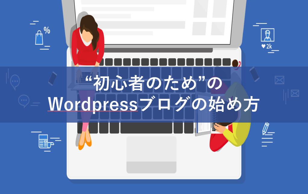WordPressブログの始め方を初心者に79枚の画像で教える!アフィリエイトで稼ぐ!