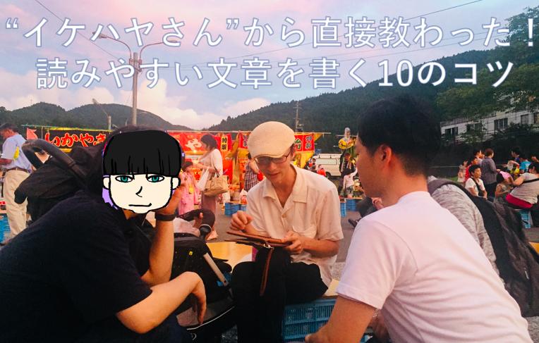 【ブログの書き方】をイケハヤさんから直接教わった!コツ10個!