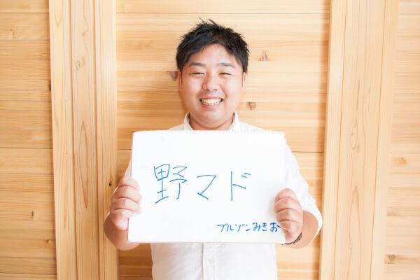【ブログ×野マド】大堀さんの人生〜好きな時に自然にタッチできる人生を〜