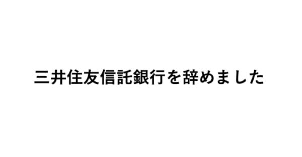 銀行員を辞めたい銀行員へ!僕は三井住友信託銀行を辞めました。