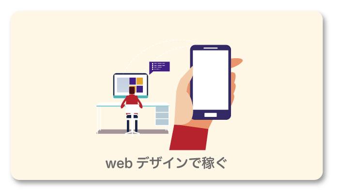 webデザインで稼ぐ