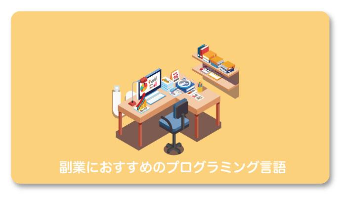 副業におすすめのプログラミング言語