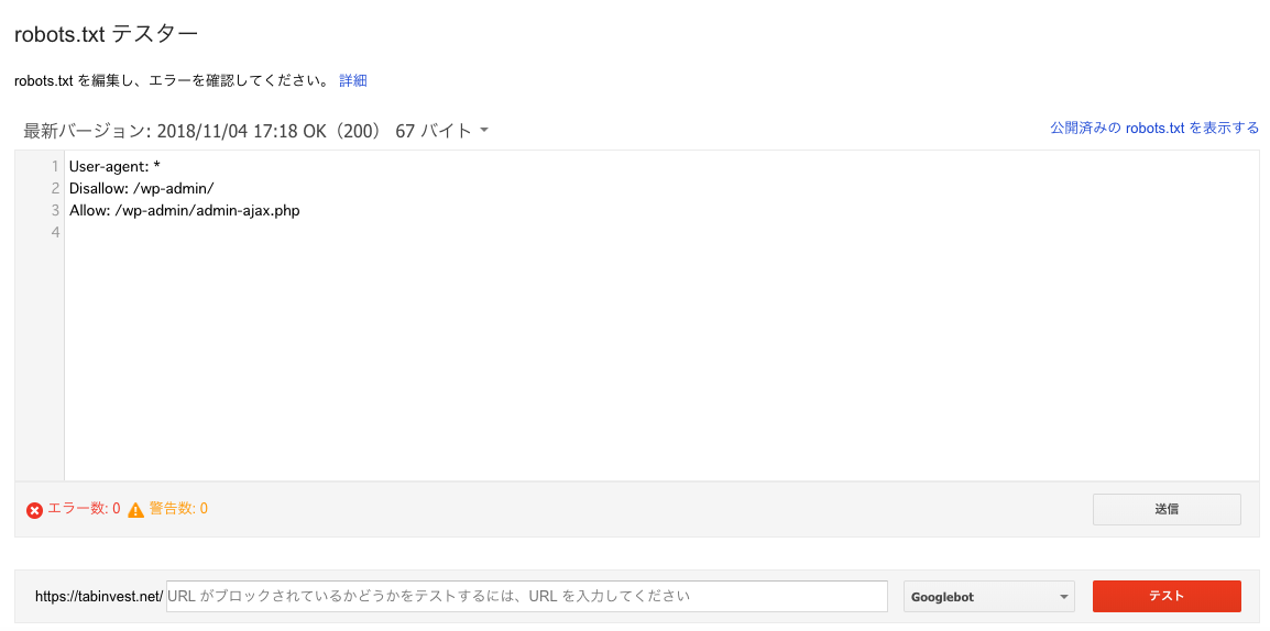 robots.txt テスターの管理画面