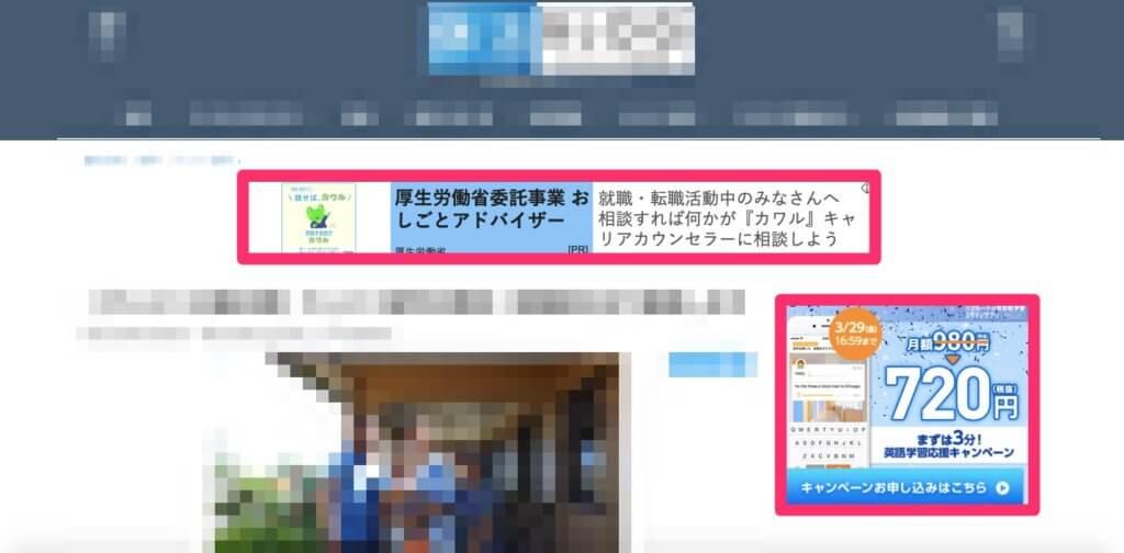記事上&サイド広告