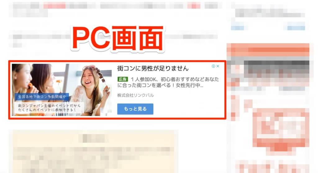 PC画面でのレスポンシブ広告です。