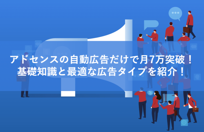 GoogleAdSenseの自動広告だけで7万稼ぐコツと設定方法