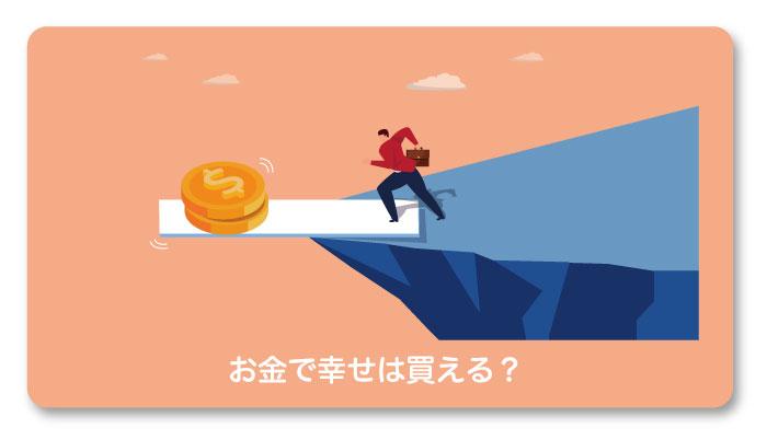 【はじめに】お金で幸せは買えないってウソ?