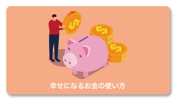 幸せになるには?幸せをお金で買う方法3つ