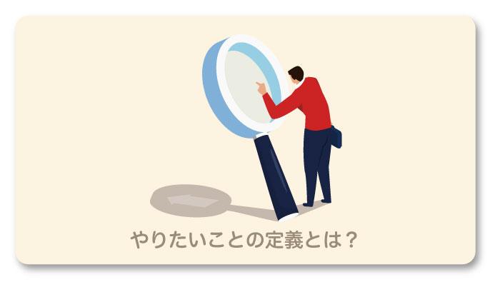 STEP1:就活生は『やりたいこと』の定義を考えよう!