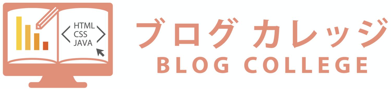 ブログカレッジ