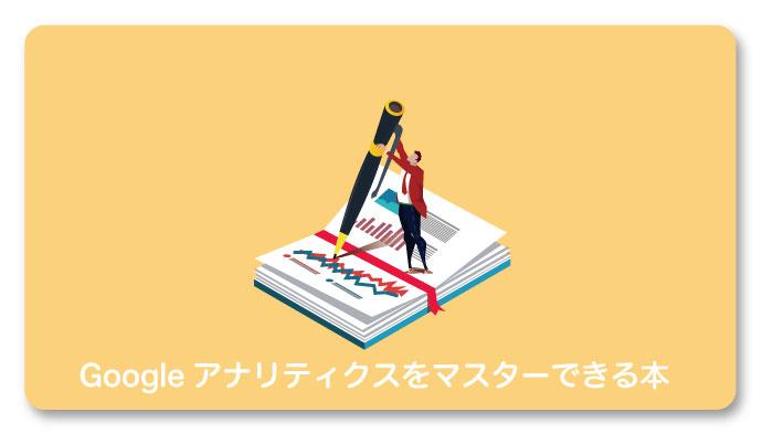 ブログおすすめ本:Googleアナリティクスをマスターしよう