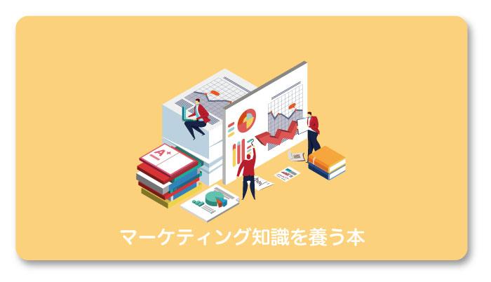 マーケティング知識を養う本