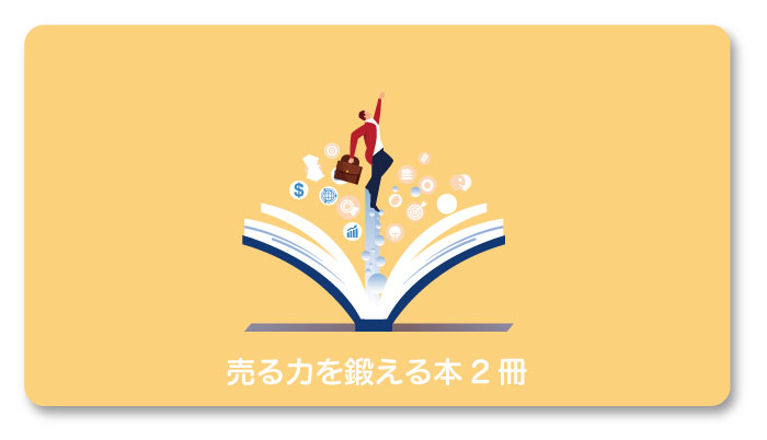 ブログおすすめ本:売る力を鍛えよう