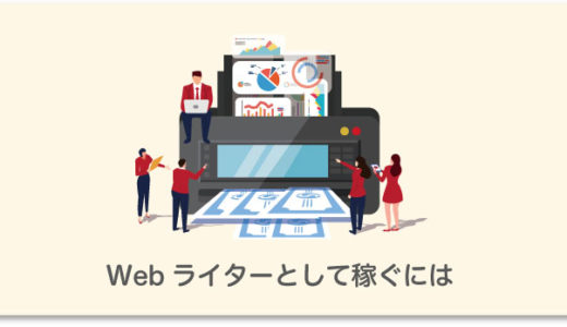webライター(副業)で月10万稼ぐ5ステップ!