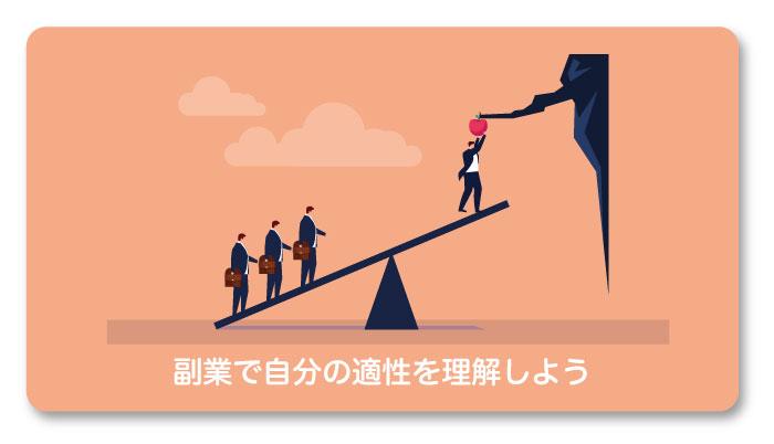 仕事のモチベーションが上がらないなら、まずは副業で適正を判断!