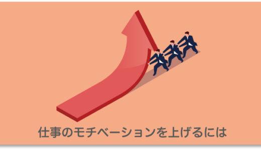 仕事のモチベーション上がらない?人生変わる仕事に出会う5ステップ