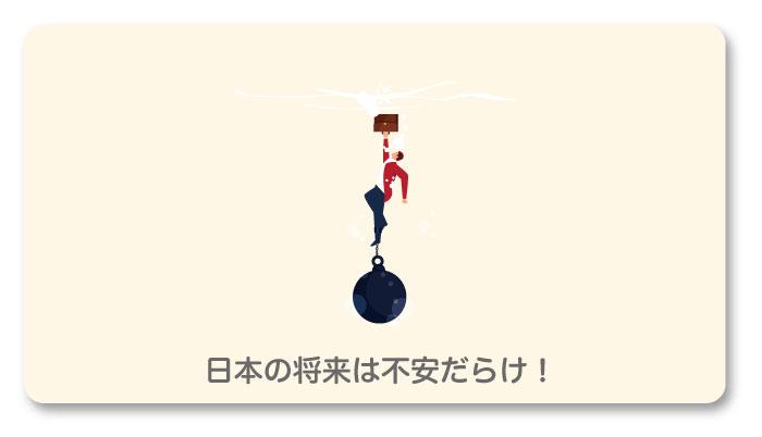 日本の将来は不安だらけ!