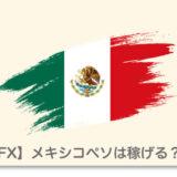 【FX】メキシコペソは稼げる?