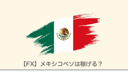 2019年最新!メキシコペソ(円)見通しを銀行員がチャートで解説