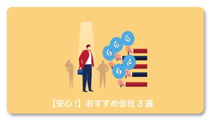 【安心!】おすすめ会社3