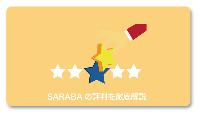 SARABAの評判を徹底解説
