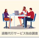 退職代行コンシェルジュ:退職代行サービス独自調査