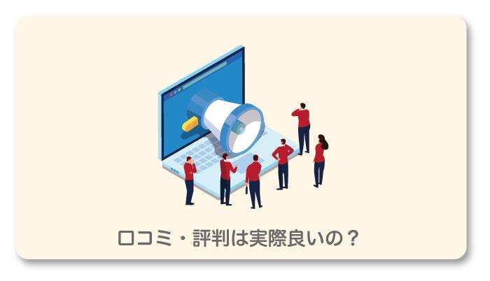退職代行コンシェルジュ:口コミ・評判は実際良いの?