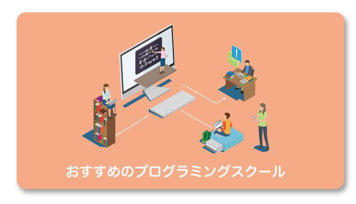 おすすめのプログラミングスクール