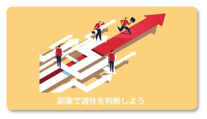 得意なことを仕事に活かすなら、副業で適性を判断せよ!