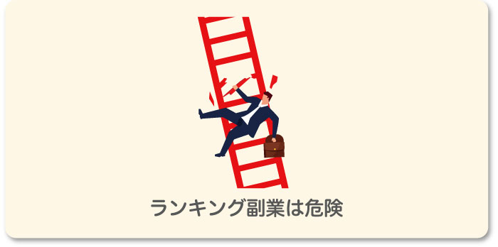 副業サラリーマンの90%が陥るワナ!ランキングで選ぶと危険な理由1つ