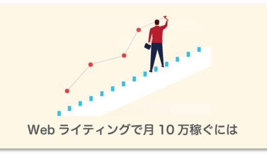 初心者が副業Webライティングで月10万稼ぐ方法5ステップ