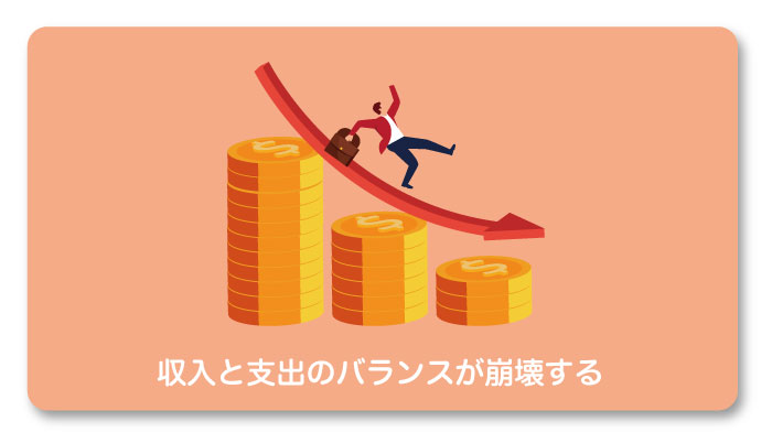 副業すべき理由1つ!収入と支出のバランスが崩壊する