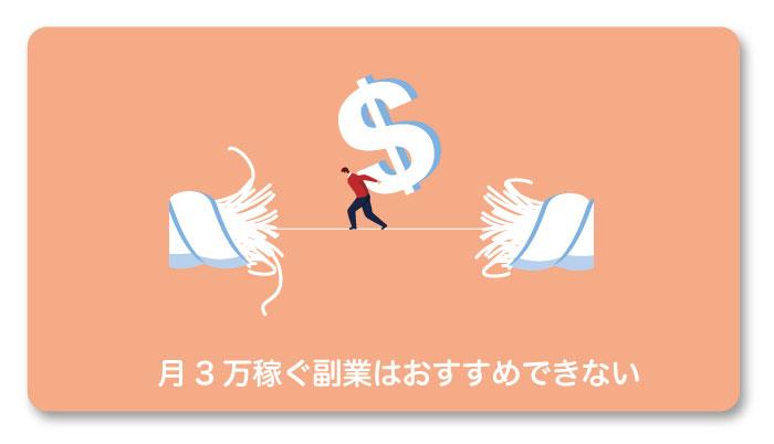 月3万円は誰でも稼げる!しかし、オススメしない理由1つ!