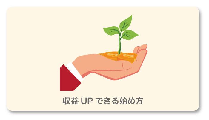 【月収10万円を達成するために】Webライターの始め方5ステップ