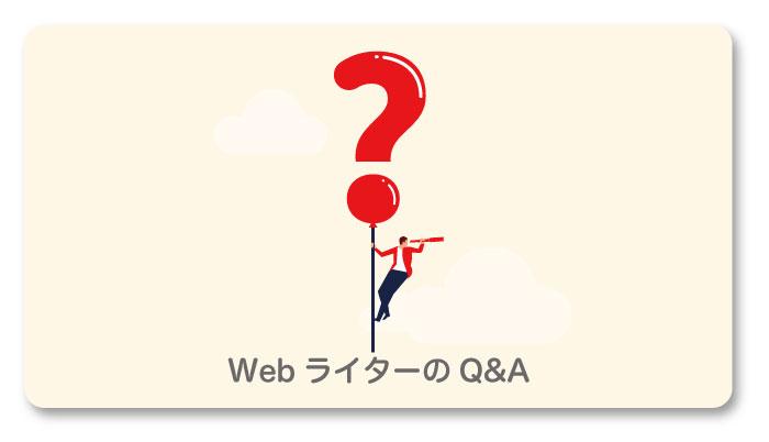 初心者Webライターによく聞かれる質問7つ