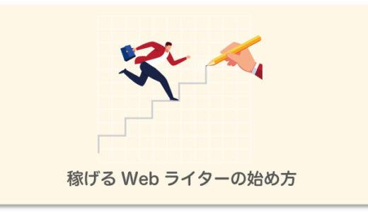 30名を束ねる編集長が解説!副業Webライターの始め方5ステップ