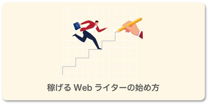 編集長のボクが教えるWebライターの始め方5ステップ