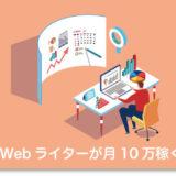 初心者Webライターが3ヶ月で副業収入0から月10万稼ぐ始め方