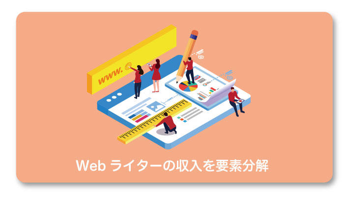 Webライターの収入を要素分解しよう!