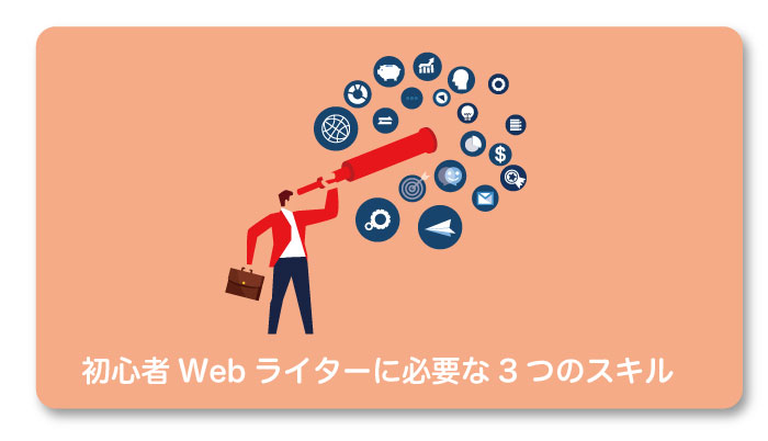 初心者Webライターが稼ぐために必要なスキル3つ
