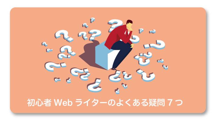 初心者Webライターが抱く疑問点7つ!