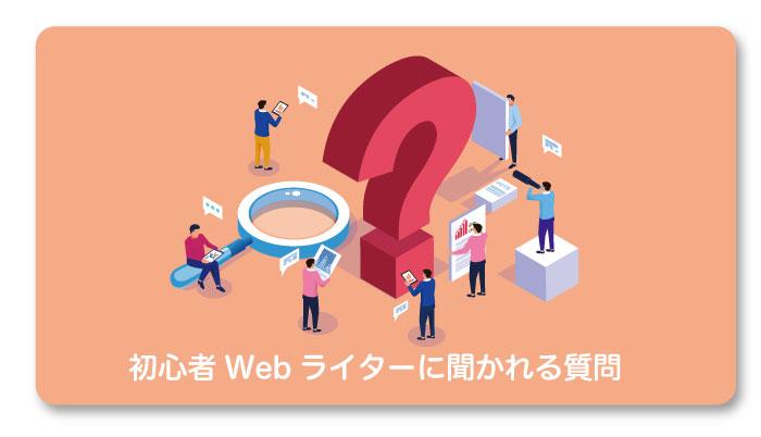 初心者Webライターに聞かれる質問