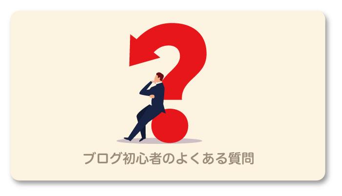 スマホでブログ始める!最速で稼ぐために質問6つ回答
