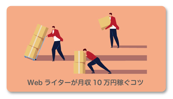 Webライターが月収10万円稼ぐコツ3つ
