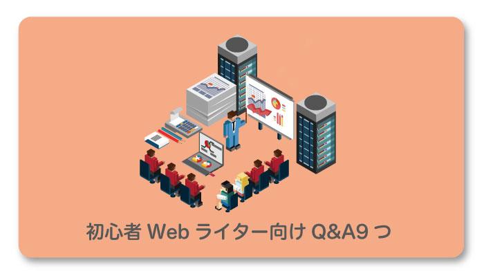初心者Webライター向けQ&A9つ