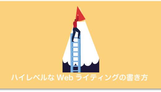500記事を添削した編集長がWebライティングの書き方3つ紹介