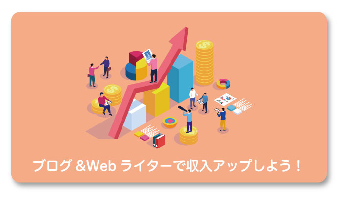 ブログ&Webライターで収入アップしよう