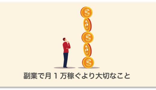 サラリーマンは副業で月1万稼ぐより、0.01を積み上げよう!